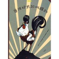 是谁把太阳叫醒的 (瑞士)马丁・巴尔切特译者:陈俊绘画:(瑞士)克里斯托 万卷出版公司 9787547000786