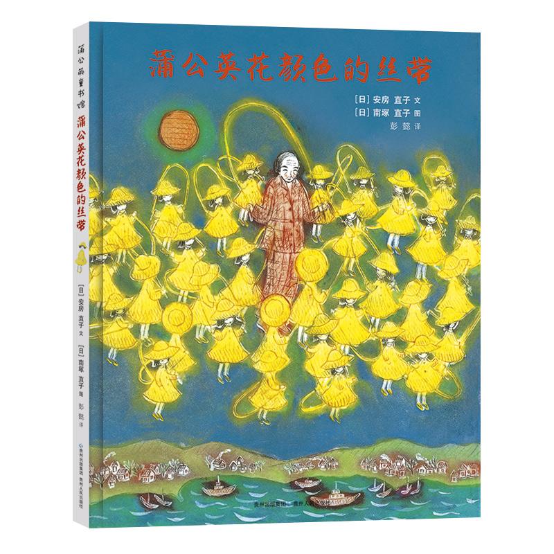 《蒲公英花颜色的丝带》 童话大师安房直子作品。现实与梦幻交织的童话世界唯美而空灵,奇特的幻想中蕴藏着对生命的敬畏与思考,让人在凄美、空灵、梦幻般的文字中感受美和爱。(蒲公英童书馆出品)