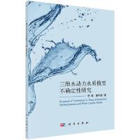 三维水动力水质模型不确定性分析