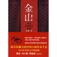【正版二手书9成新左右】金山 张翎 北京十月文艺出版社