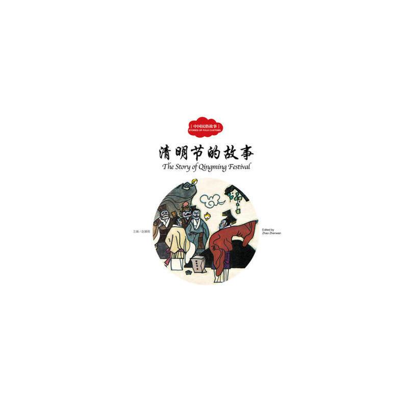 幼学启蒙丛书——中国民俗故事2 清明节的故事(中英对照)00