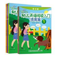 幼儿英语阅读入门 提高篇 全3册