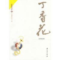 丁香花――长篇历史小说,高阳,华夏出版社,9787508033990【正版书 放心购】