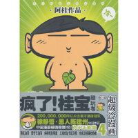疯了!桂宝 4 ,酷玩卷(白金版) 阿桂 九州出版社 9787510825354