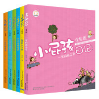 小屁孩日记(1-6年级女生版)