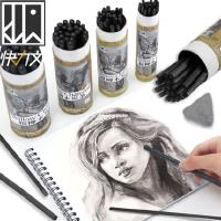 马利棉柳木炭条素描碳棒马力炭笔碳笔工具美术用品绘画批发木碳条