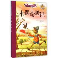 木偶奇遇记(学生必读彩绘注音版)/新阅读小学新课标阅读精品书系