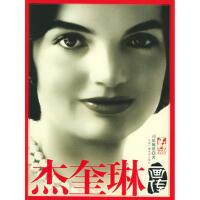 【二手书8成新】杰奎琳画传 司徒佩琪 中国广播影视出版社