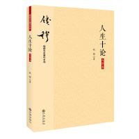 钱穆先生著作系列―人生十论(大字本)