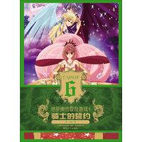 封面有磨痕TFFM-塔罗牌的冒险游戏6:骑士的誓约 李榕 9787531339007 春风文艺出版社
