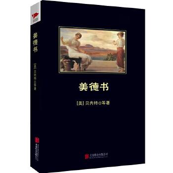 美德书 北京联合出版公司 【文轩正版图书】