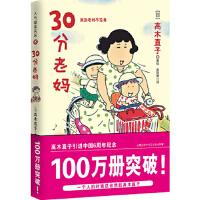 30分老妈,(日)高木直子,陕西师范大学出版社【质量保障放心购买】
