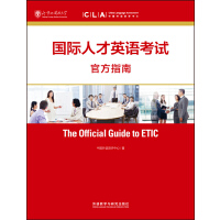 国际人才英语考试官方指南(2018上)