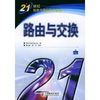 【二手书9成新】 路由与交换 [美]普兹马诺瓦著,黄永峰 9787115108272
