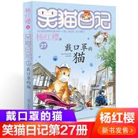 新版第27册笑猫日记戴口罩的猫单本杨红樱系列书小学生三四五六年级课外阅读书籍7-8-9-12少儿童读物畅销3-6年级校园
