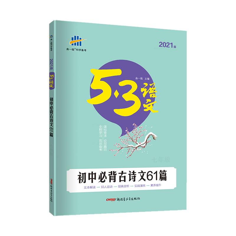曲一线 初中必背古诗文61篇 53中考语文专项 五三(2021)