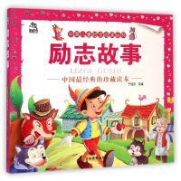 励志故事/中国儿童起步阅读丛书