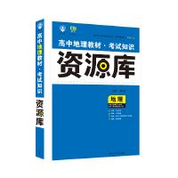 理想树-高中地理教材考试知识资源库(2016新版升级)