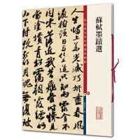 苏轼墨迹选(彩色放大本中国著名碑帖・第十集)