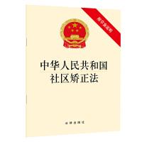 中华人民共和国社区矫正法(附草案说明)团购电话:400-106-6666转6