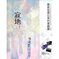【正版二手书9成新左右】寂地 寂地 绘 黑龙江美术出版社