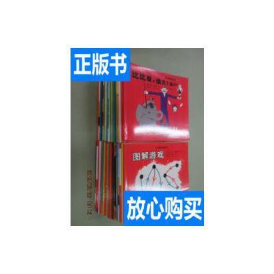 [二手旧书9新]汉声数学图画书 共31本合售 /不详 贵州人民出版社 正版旧书,放心下单,如需书籍更多信息可咨询在线客服。