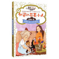 伍美珍 魔女向前冲:外婆的花茶小人,伍美珍,浙江少年儿童出版社,9787534286544