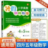 暑假拔高衔接15讲四升五年级小学奥数小学生暑假作业数学