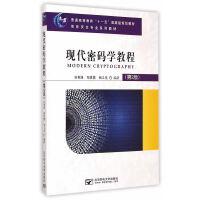 现代密码学教程(第2版)
