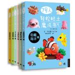 7号人轻松粘土魔法书套装(共6册)[精选套装]