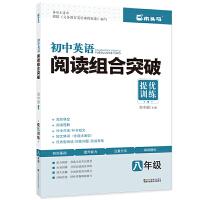 初中英语阅读组合突破 提优训练 八年级/8年级全一册 各版本通用