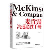 麦肯锡沟通必胜手册 9787516812785