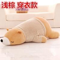 毛�q玩具趴趴熊超�抱枕公仔抱著睡�X娃娃柔�的女床上圣�Q��Y物 穿衣棕色 1.1米(送35cm北�O熊