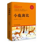 小鹿斑比,(澳)费利克斯・萨尔腾(Felix Salten) 著;王译漫 译 著作,黑龙江科学技术出版社,978753