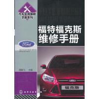 汽车实用维修手册系列--福特福克斯维修手册(福特福克斯轿车维修人员必读)