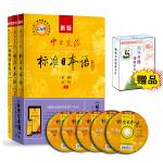 新版中日交流标准日本语 初级(第二版)标日日语学习套装(含主教材、同步练习)附赠价值10元趣味日语语音卡片
