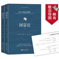 国富论(上下册)(全译本、无删减本、畅读本,赠送概念导图)