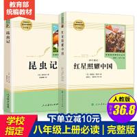 全2册红星照耀中国 昆虫记法布尔原著完整版(送手册) 人民教育出版社八年级上册名著初中生课外阅读书籍 推荐语文教材配套阅
