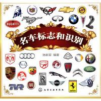 名车标志和识别(既是知识的传播,又是视觉的享受。)