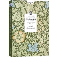 """消失的地平线(青年翻译家迟文成全译本,一部小说创造神秘理想国""""香格里拉"""")"""
