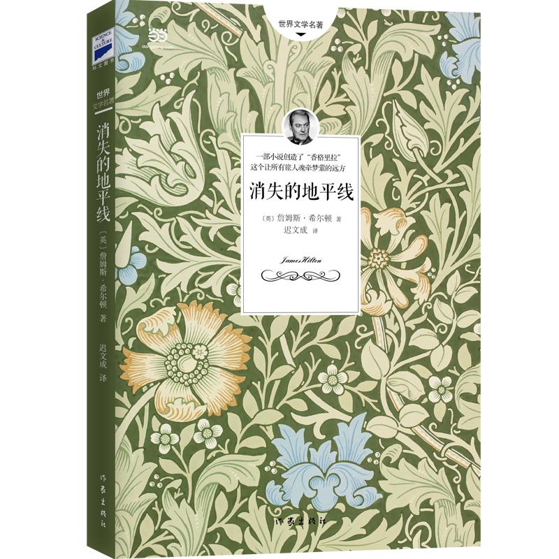 """消失的地平线(青年翻译家迟文成全译本,一部小说创造神秘理想国""""香格里拉"""")一部小说创造神秘理想国""""香格里拉"""",探险藏区的传奇故事, 寻找你心中的日月"""
