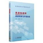 风湿免疫科疾病观察与护理技能(疾病观察与护理技能丛书)