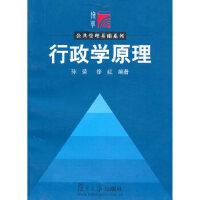行政学原理/公共管理通用系列,孙荣,徐红,复旦大学出版社,9787309029611