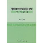 内部会计控制规范(第2辑)学习读本 袁淳 中国物价出版社 9787801557261