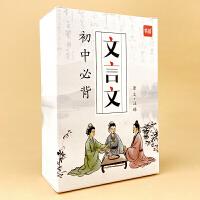 初中文言文七八九年级中考语文必背文言文阅读背诵大全初中生必读卡片
