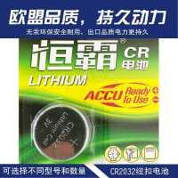 锂锰纽扣电池CR2032 奥迪名图大众原装汽车钥匙遥控器进口人体秤