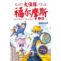大侦探福尔摩斯(辑):追凶20年 厉河;心喜阅童书 出品 湖北教育出版社 9787535192936