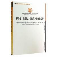 移动化、宽带化、信息化下的电信监管(社科院文库・经济研究系列)创新工程