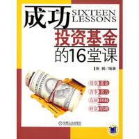 【二手书8成新】成功投资基金的16堂课 张鹤著 机械工业出版社