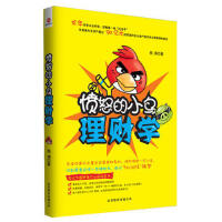 正版书籍 9787550213449 愤怒的小鸟理财学 熊涛 北京联合出版公司
